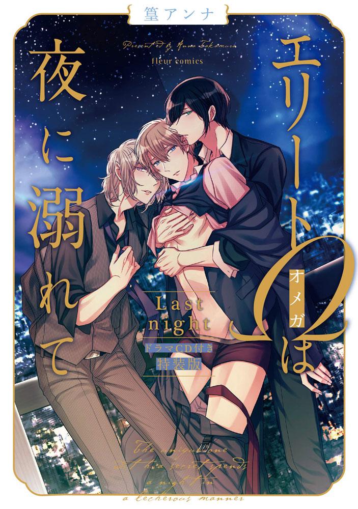 エリートΩは夜に溺れて Last night ドラマCD付き特装版 (フルールコミックス)